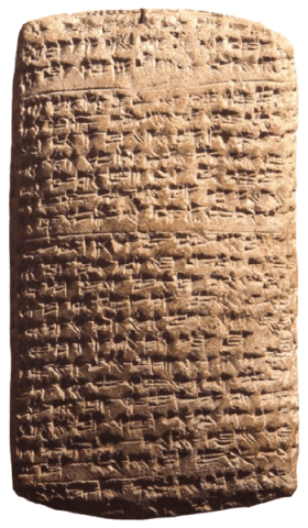Cuniform - Amarna Letters