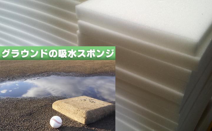 グラウンド・運動場の水溜まり吸い取りスポンジ・ 吸水スポンジ