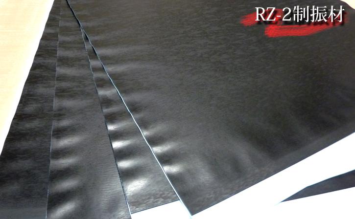 50mm厚|波型プロファイル吸音材・防音材