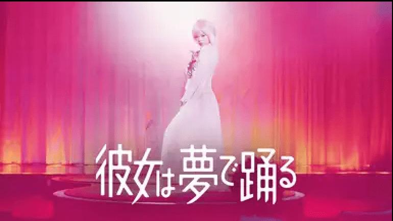 彼女は夢で踊る