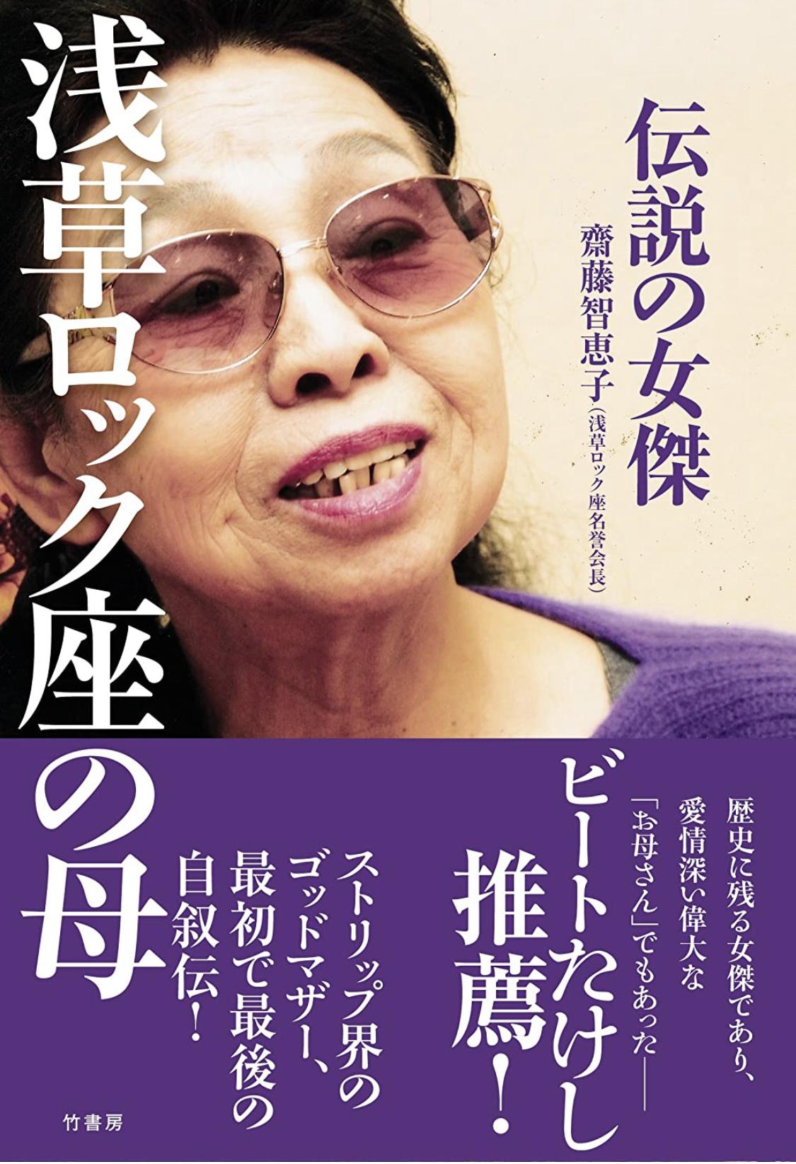伝説の女傑 浅草ロック座の母/齋藤智恵子
