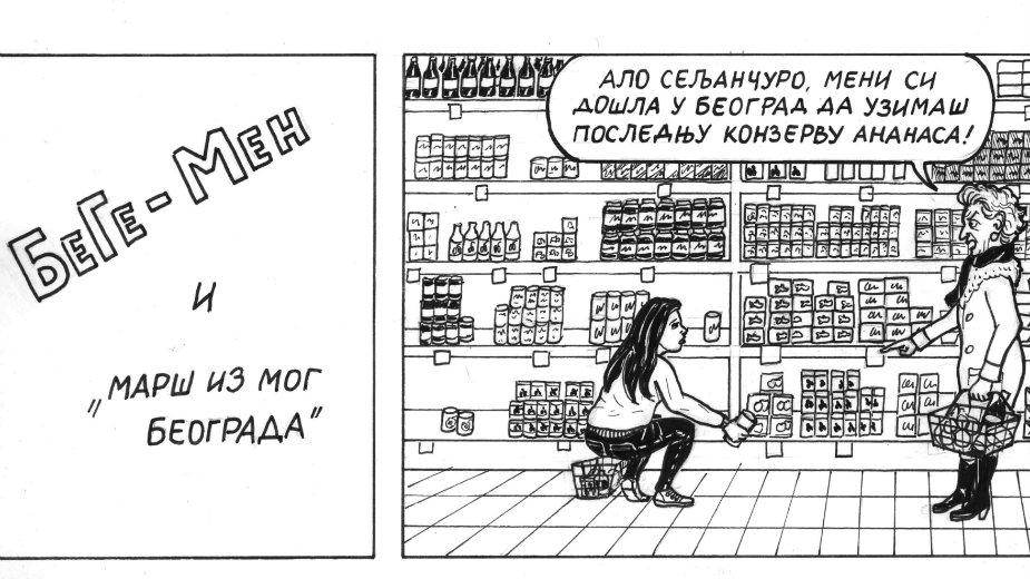 mars iz mog beograda stripblog