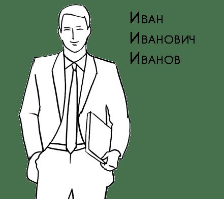Иванов Иван человек дом за миллион