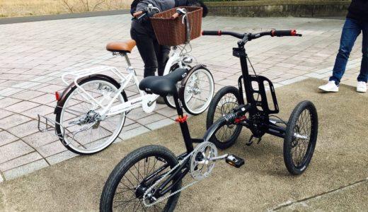 市販三輪自転車をチェック