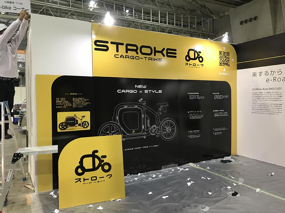 STROKE カーゴトライク(カーゴバイク)cyclemode2018の出展準備03