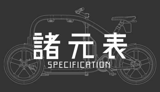 TRIKE SPECS(諸元表)