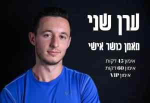 מאמן כושר אישי בחיפה