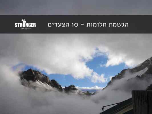 הגשמת חלומות - 10 הצעדים