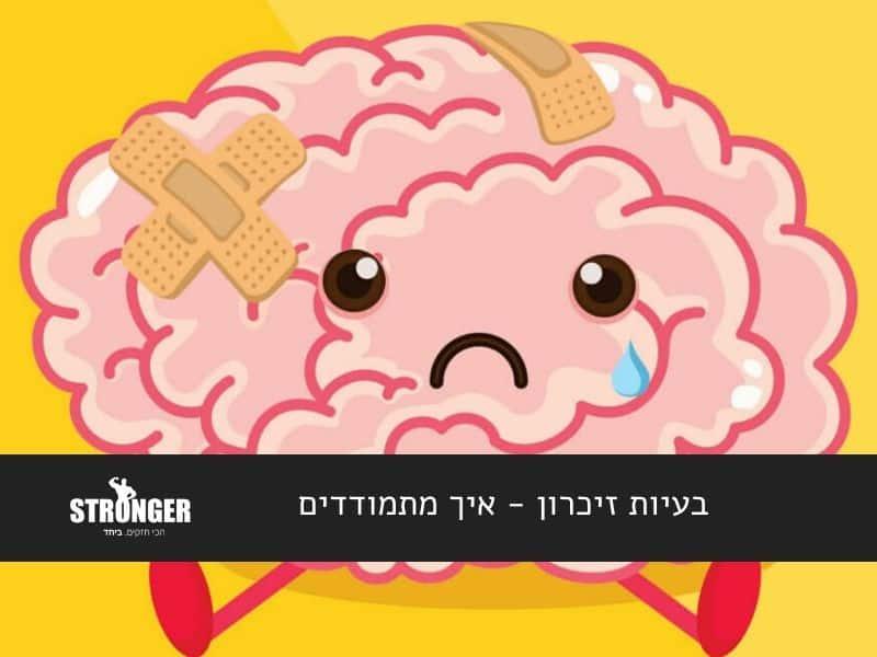 בעיות זיכרון