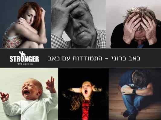 כאב כרוני - התמודדות עם כאב