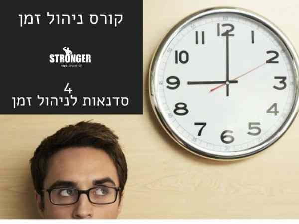 קורס ניהול זמן