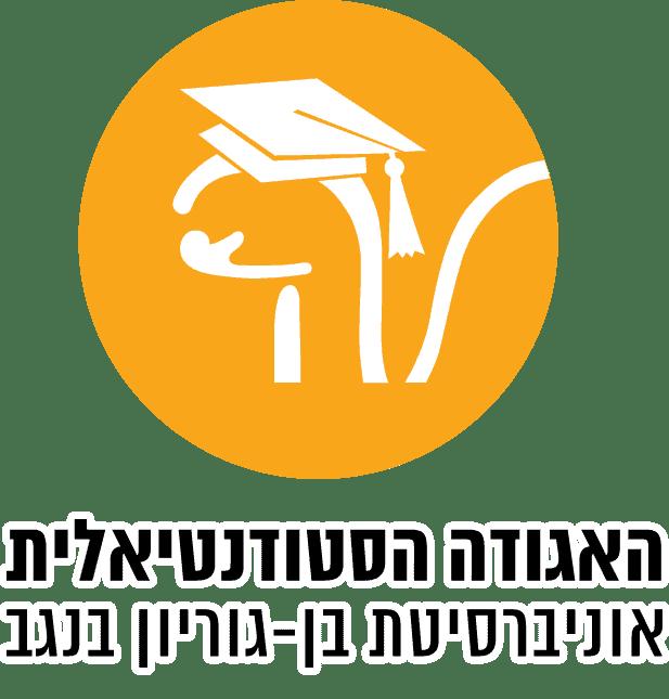 אגודת הסטודנטים - לוגו