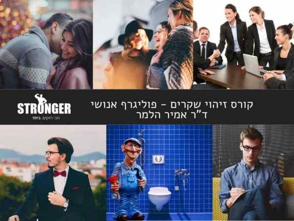קורס זיהוי שקרים - דר אמיר הלמר