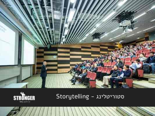 סטוריטלינג Storytelling