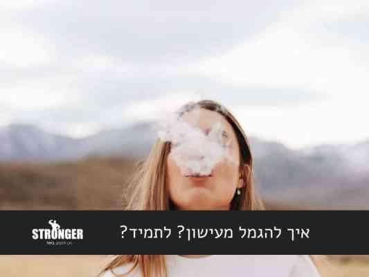 איך להגמל מעישון