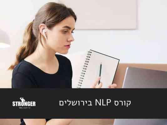 קורס NLP בירושלים