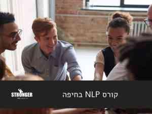 קורס NLP חיפה