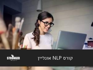 קורס NLP אונליין