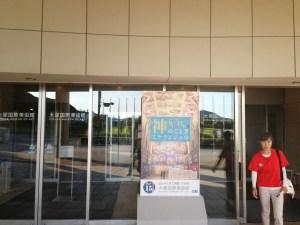 大塚国際美術館・玄関