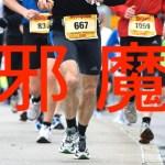 迷惑かけてる自覚あんの?京都マラソンの交通規制で無関係な人間の邪魔しまくってる件