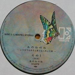あのねのね / いつまでもあると思うな人気と仕事 (LP) - StrongStyleRecords