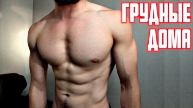 Упражнения для грудных мышц для мужчин в домашних условиях