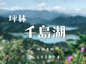 千島湖-永安景觀步道-坪林老街