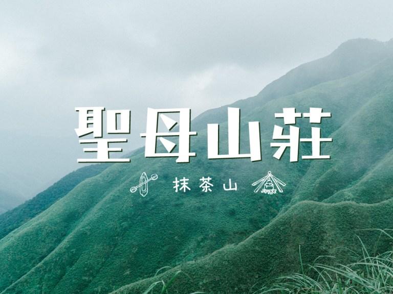 抹茶山 聖母山莊 路線