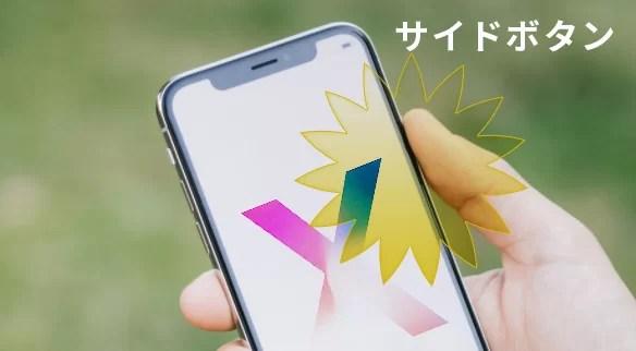 【初めてSiri】iPhoneXでSiriを起動する方法 - iPhone使いの星