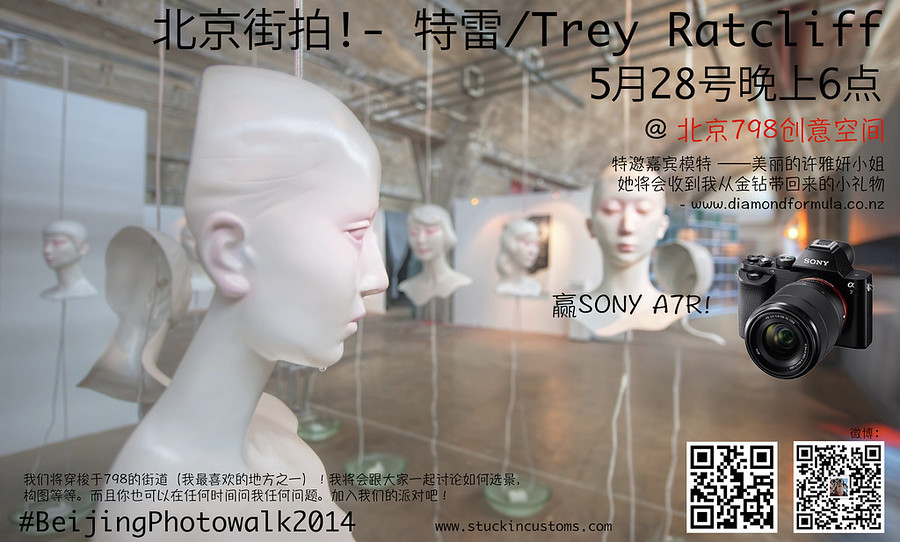 Trey Beijing Photowalk CN3