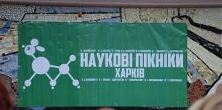 В Харькове состоялся уникальный фестиваль науки (ВИДЕО)