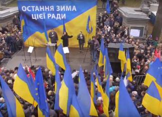В Киеве прошёл митинг движения Саакашвили 2