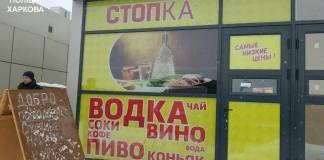 """Полицейские Харькова прикрыли очередную """"наливайку"""""""