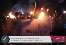В Харькове провели шествие в честь Героев Крут и сожгли советский флаг
