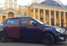 В Харькове стартует запуск сервиса Uber