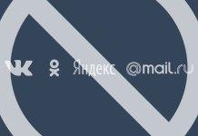 Неделя после запрета: ситуация с блокировкой российских веб-ресурсов в Харькове 3
