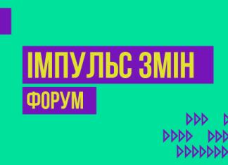 Накануне Дня молодёжи в Харькове пройдёт форум и хакатон «Імпульс змін»