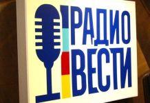 """Суд признал обоснованным решение Нацсовета телерадиовещания по """"Радио Вести"""""""