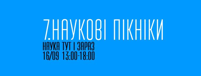 В Харькове пройдут седьмые