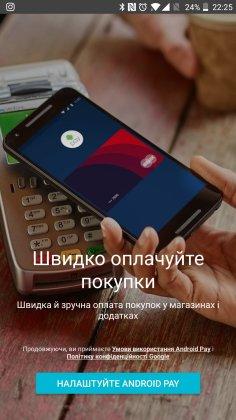 Google готовится к запуску платёжного сервиса Android Pay в Украине 2