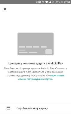Google готовится к запуску платёжного сервиса Android Pay в Украине 3