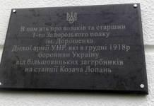 На Харьковщине открыли памятную доску воинам УНР, боровшимся против большевистской агрессии 1
