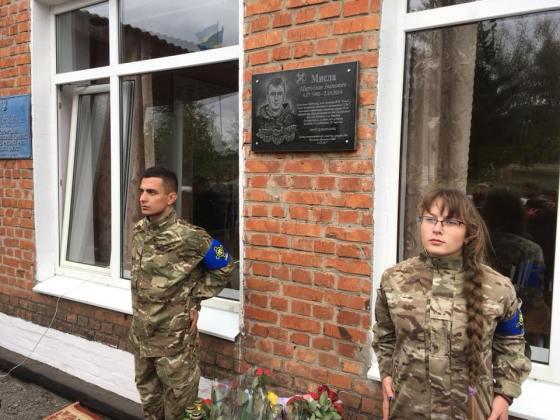 Под Харьковом открыли мемориальную доску погибшему бойцу АТО 4