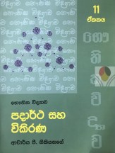 Matter and Radiation Physics Geekiyanage (1)