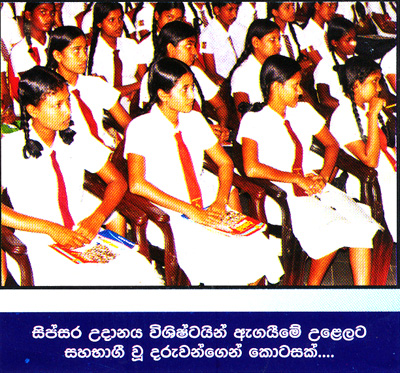 Sipsara Udanaya Award Ceremony for 2011 A/L best students