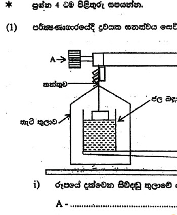 school-papers-physics