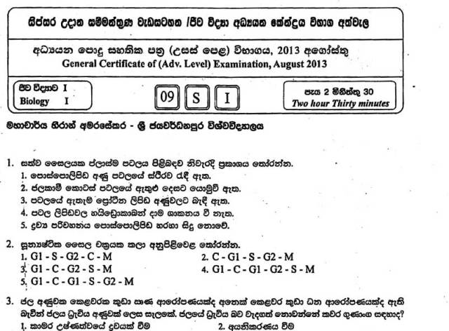 Colombo School Term Test Papers
