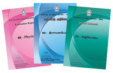 AL Exam evaluation-report-2012