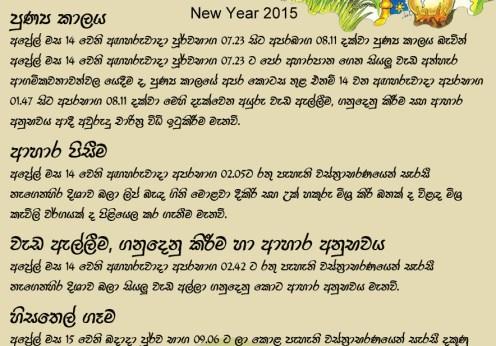 New Year Nakath 2015 new
