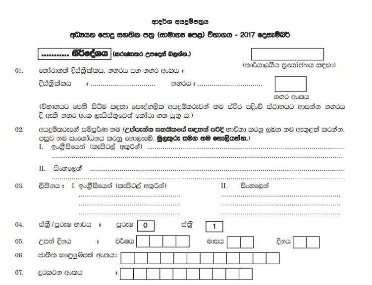 OL-2017-Exam-Application Job Application Format In Sinhala Pdf on letter format sample, pizza hut, panera bread, print out, printable basic, dunkin donuts,